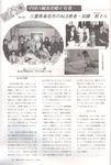 『難病と在宅ケア』2009.6月号掲載ページ