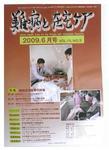 『難病と在宅ケア』2009.6月号表紙