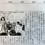 国際理解教育で岐阜市黒の小学校で交流会