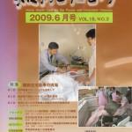 『難病と在宅ケア』2009.6月号